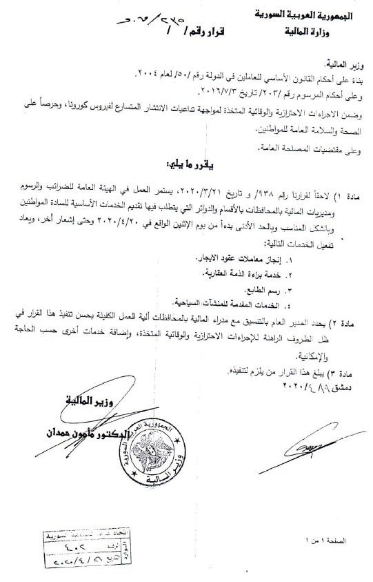 غرفة صناعة سوريا قرار وزارة المالية باستمرار العمل في الهيئة